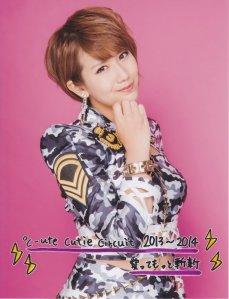 Chisato Okai (1)