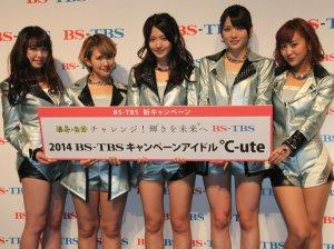 C ute, Hagiwara Mai, Nakajima Saki, Okai Chisato, Suzuki Airi, Yajima Maimi-446967