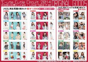 C-ute_24thSg_tsujo2
