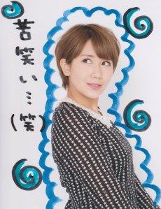 Okai chann (2)