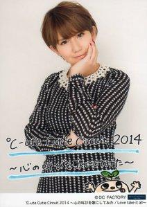 Okai chann (6)
