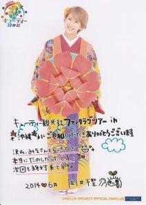 Okai chan (1)