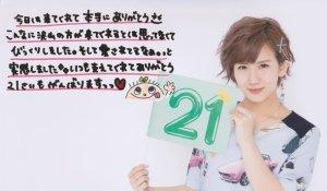 Okai chan (14)