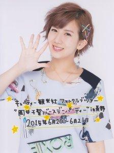 Okai chan (18)