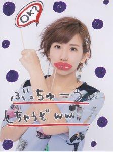 Okai chan (25)