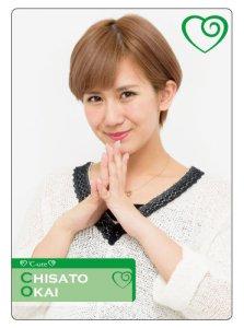 okai chisatoe (9)